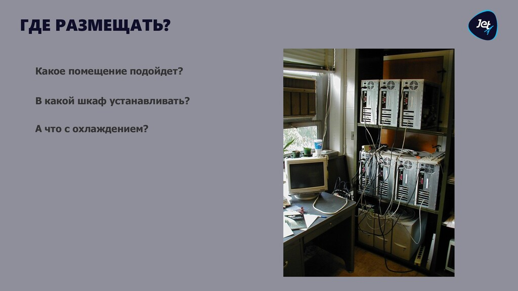 ГДЕ РАЗМЕЩАТЬ? В какой шкаф устанавливать? А чт...