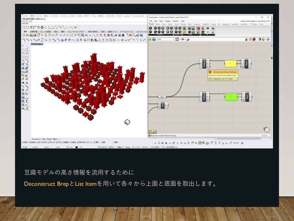 豆腐モデルの高さ情報を流用するために Deconstruct BrepとList Itemを用...