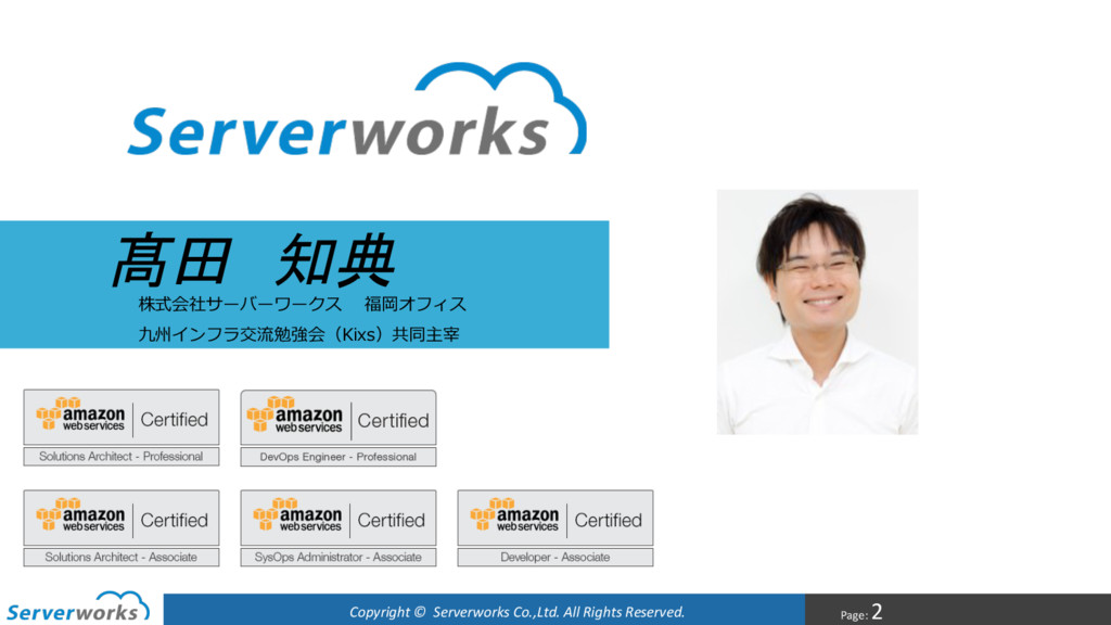 Page: 2 Copyright © Serverworks Co.,Ltd. All Ri...