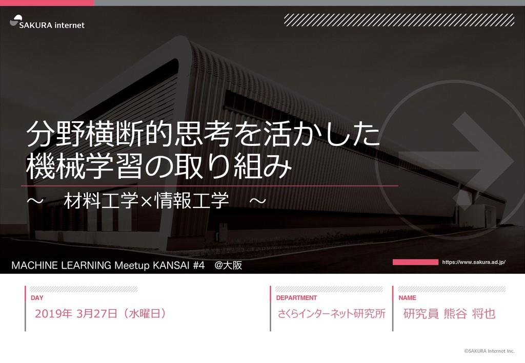 2 3 7 9 0 1 ©SAKURA Inte...