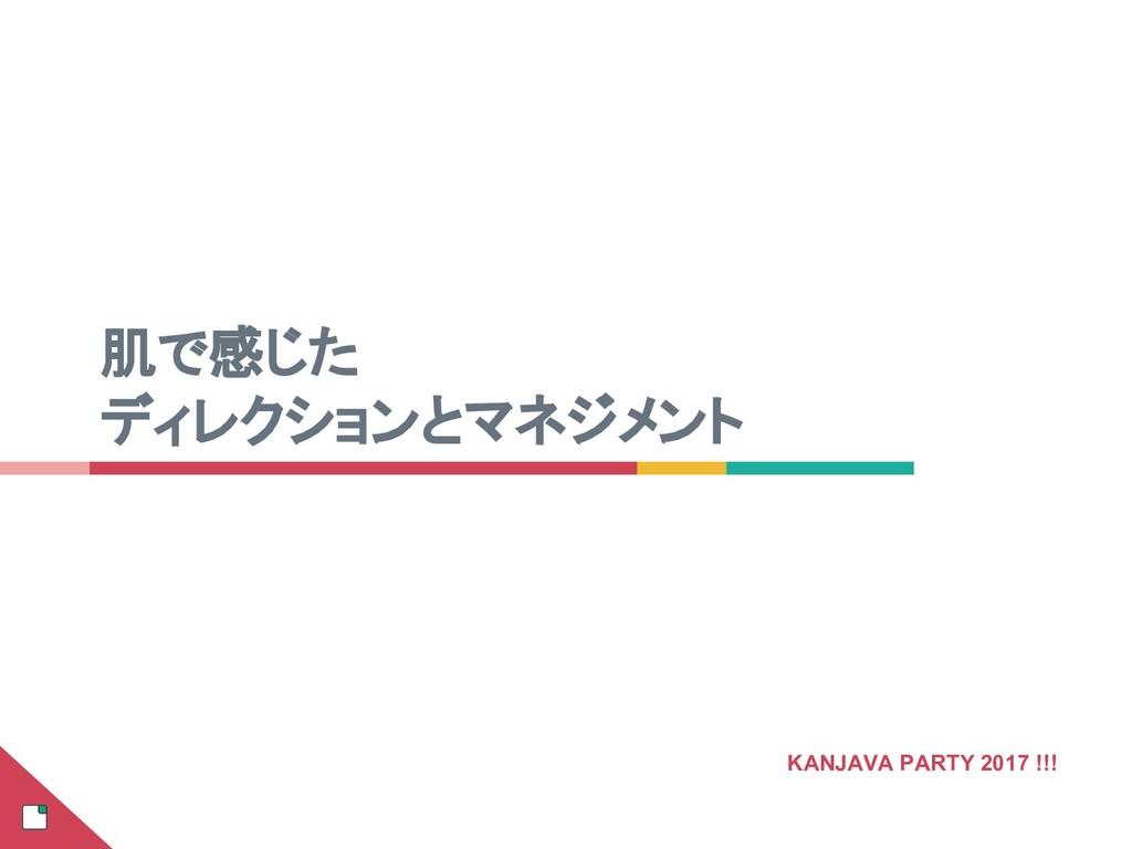 KANJAVA PARTY 2017 !!! 肌で感じた ディレクションとマネジメント