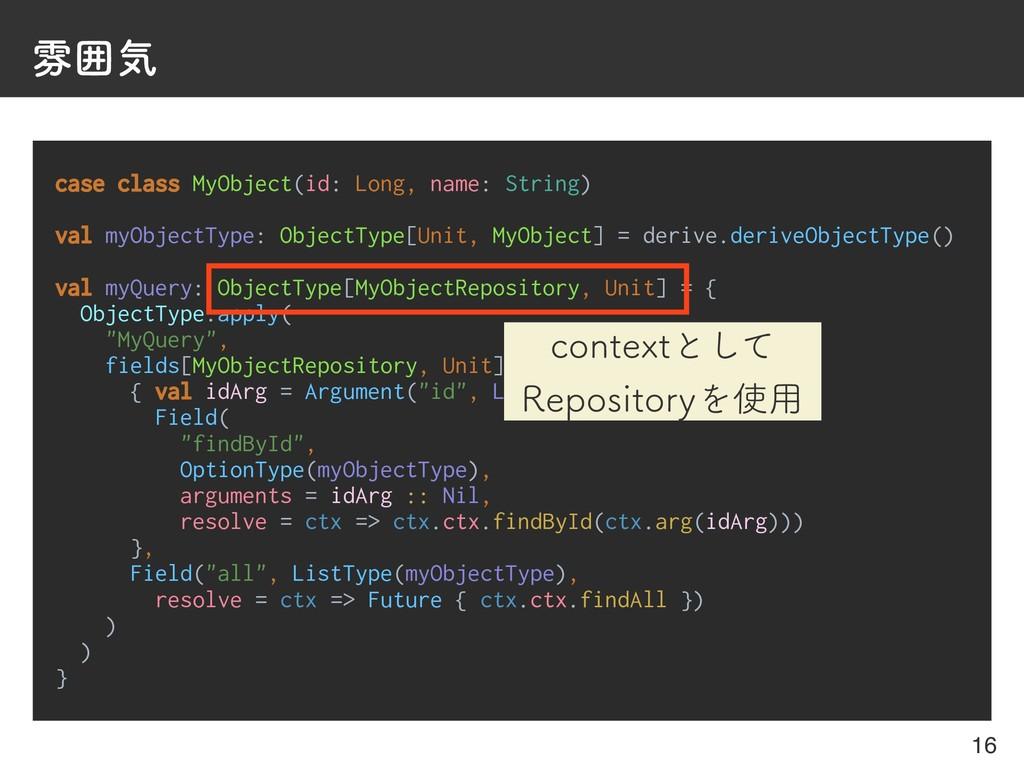 งғؾ case class MyObject(id: Long, name: String)...