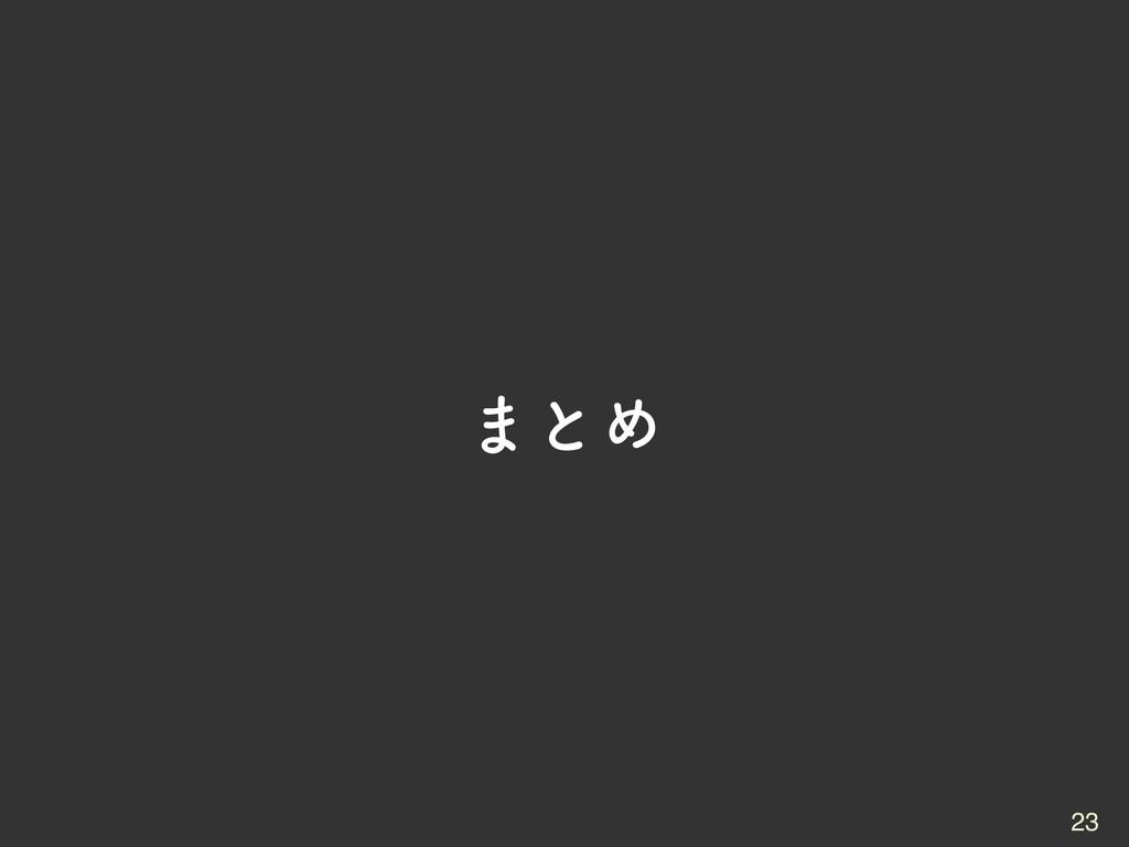 ·ͱΊ 23