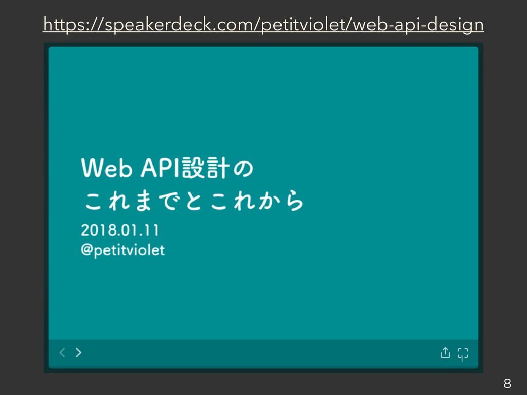 https://speakerdeck.com/petitviolet/web-api-des...