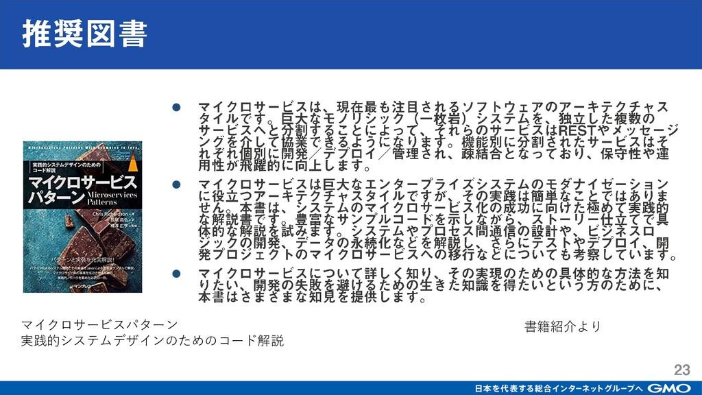 ⚫ ⚫ ⚫ マイクロサービスパターン 実践的システムデザインのためのコード解説 書籍紹介より