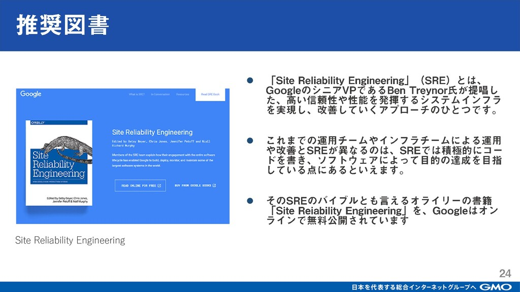 ⚫ ⚫ ⚫ Site Reliability Engineering