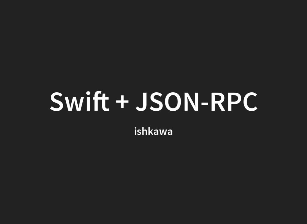 Swi + JSON-RPC ishkawa