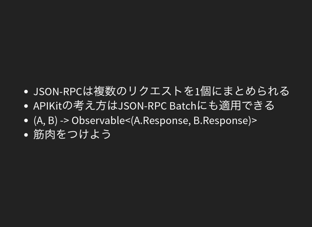 JSON-RPC は複数のリクエストを1 個にまとめられる APIKit の考え方はJSON-...