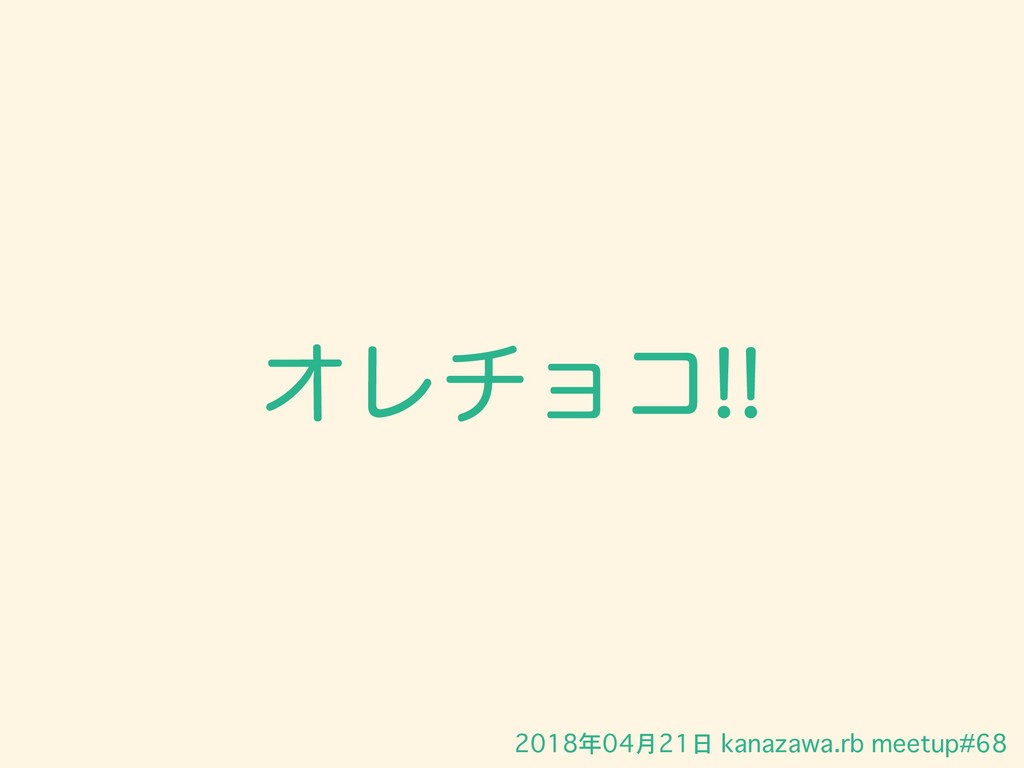 2018年04月21日 kanazawa.rb meetup#68 ΦϨνϣί