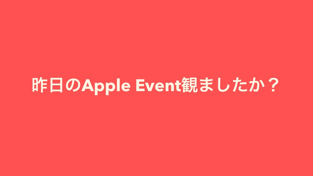 ࡢ೔ͷApple Event؍·͔ͨ͠ʁ
