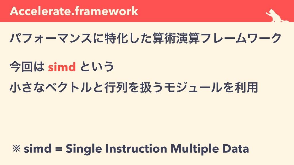 Accelerate.framework ύϑΥʔϚϯεʹಛԽͨ͠ज़ԋϑϨʔϜϫʔΫ ࠓճ...