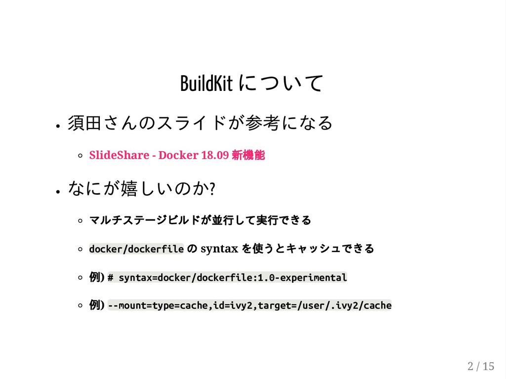 BuildKit について 須田さんのスライドが参考になる SlideShare - Dock...