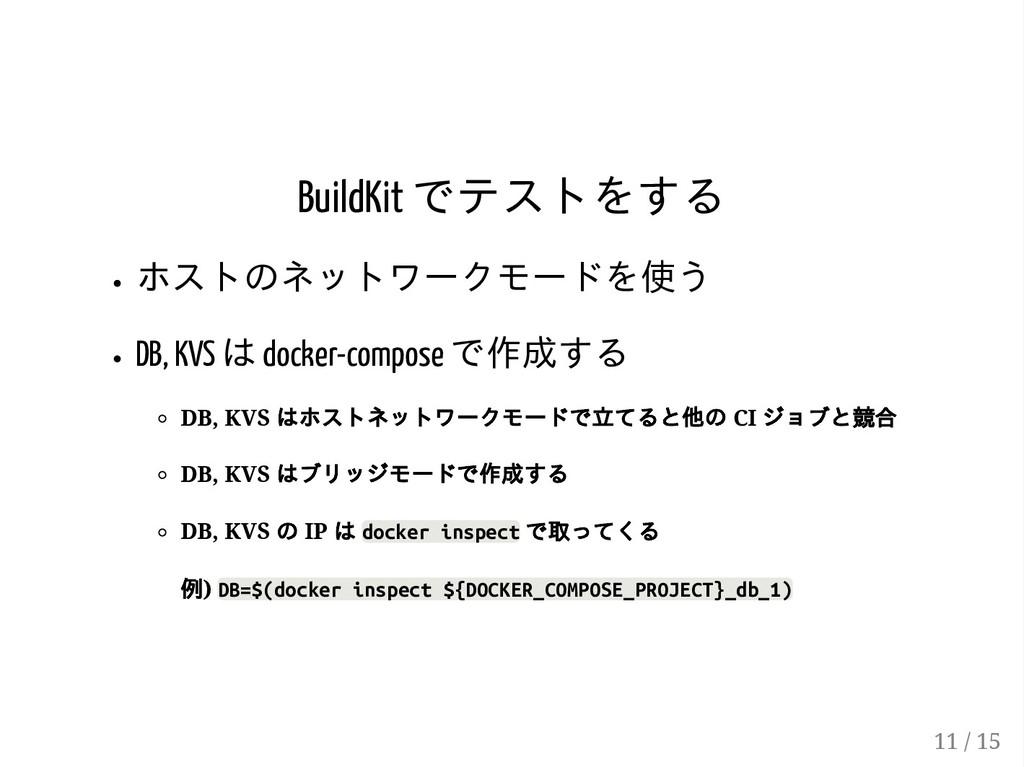 BuildKit でテストをする ホストのネットワークモードを使う DB, KVS は doc...