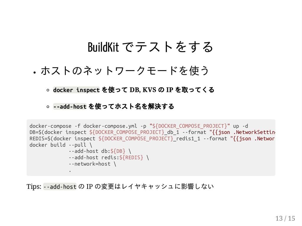 BuildKit でテストをする ホストのネットワークモードを使う docker inspec...