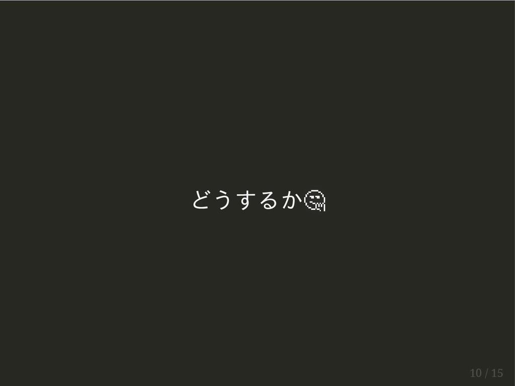 どうするか 10 / 15