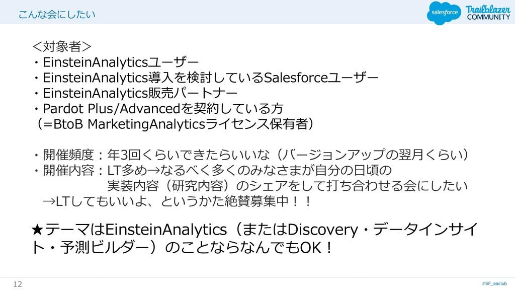 #SF_eaclub 12 こんな会にしたい <対象者> ・EinsteinAnalytics...