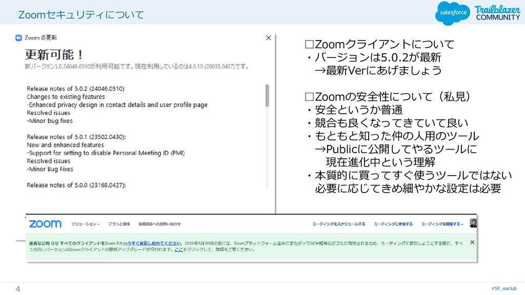 #SF_eaclub 4 Zoomセキュリティについて □Zoomクライアントについて ・バー...