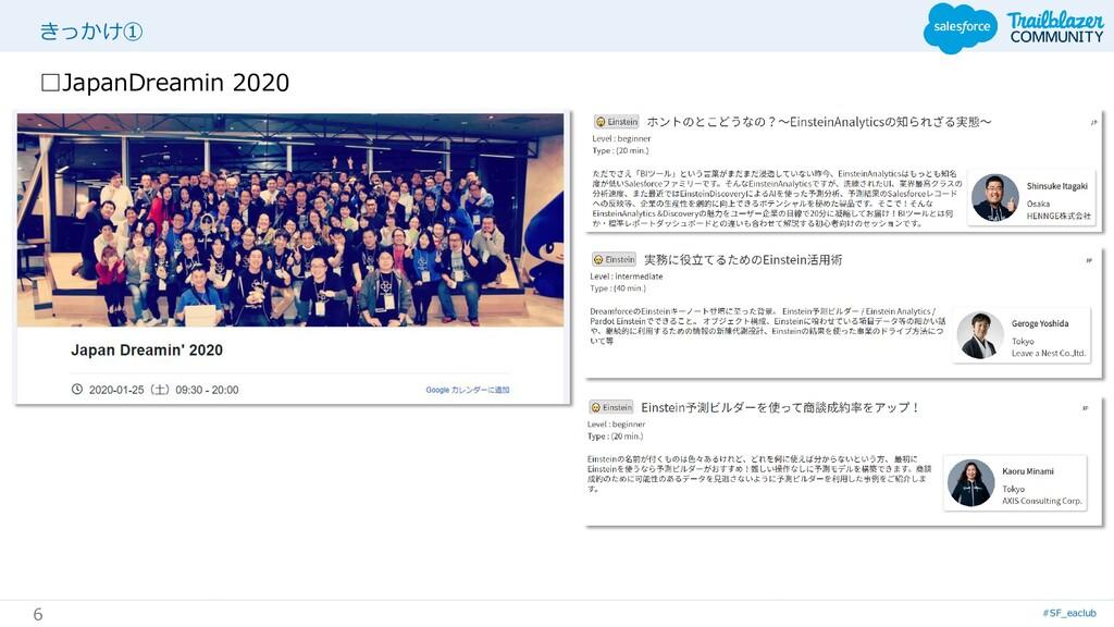 #SF_eaclub 6 きっかけ① □JapanDreamin 2020