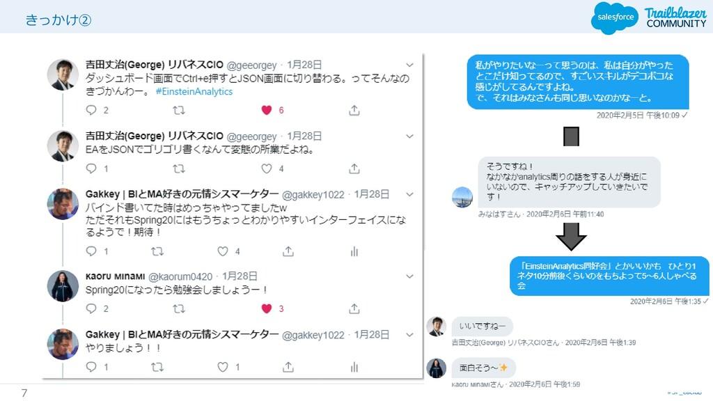 #SF_eaclub 7 きっかけ②