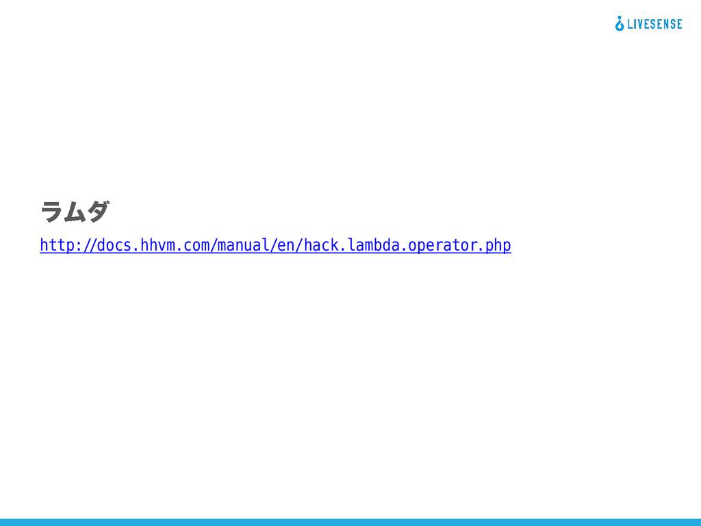 http://docs.hhvm.com/manual/en/hack.lambda.oper...
