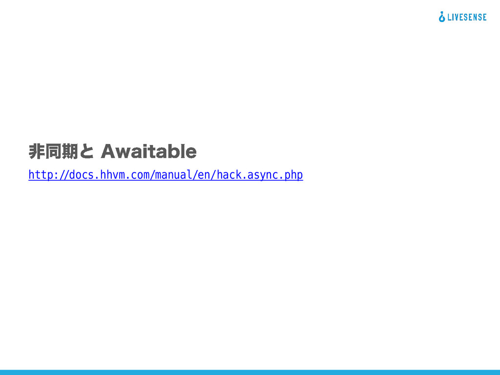 http://docs.hhvm.com/manual/en/hack.async.php