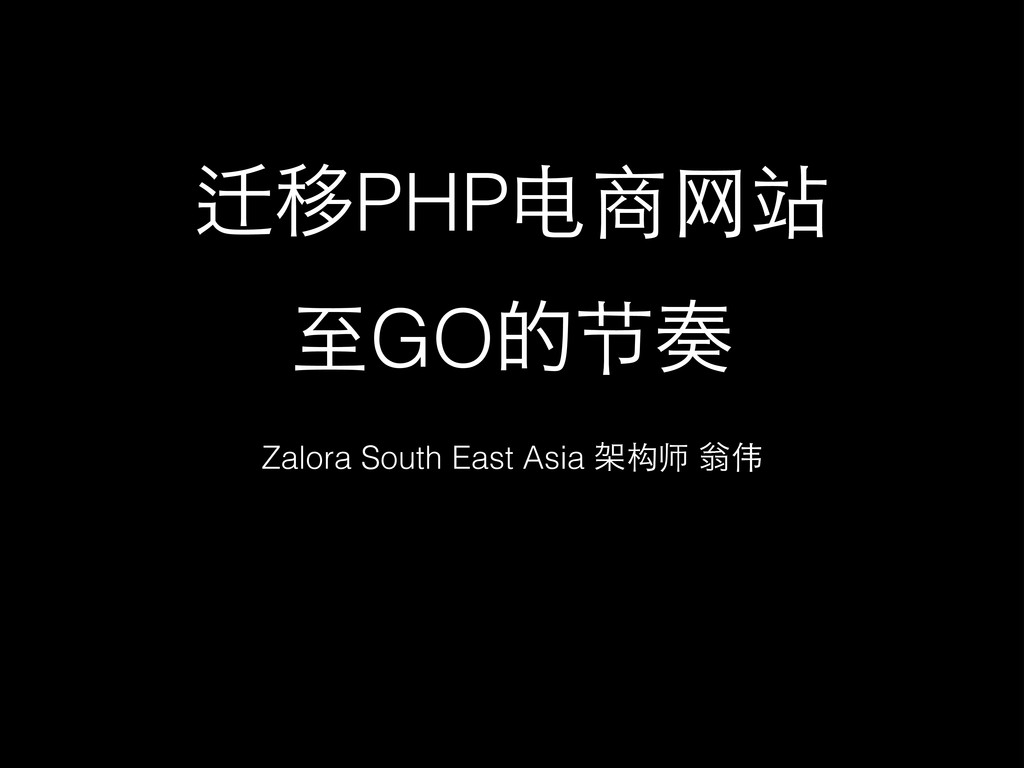 䥆ҠPHP电商⺴⽹网站 ⾄至GOత节 ! Zalora South East Asia Ս...