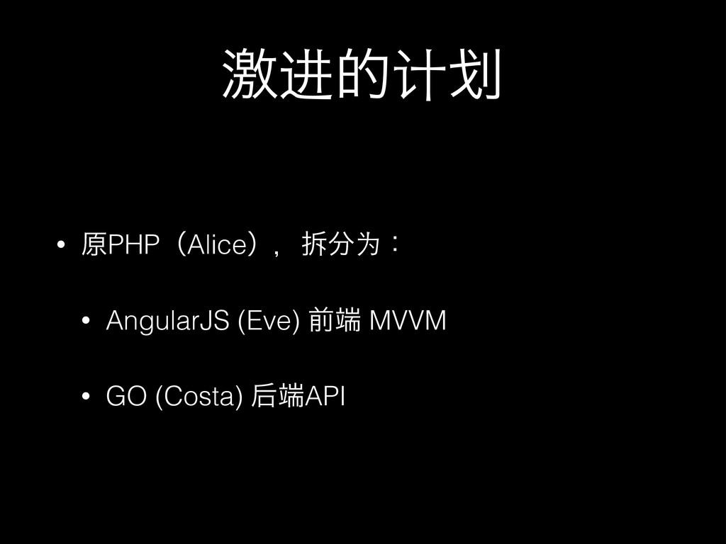 ܹ进త计䎞 • ݪPHPʢAliceʣɼ፥为ɿ • AngularJS (Eve) લ M...