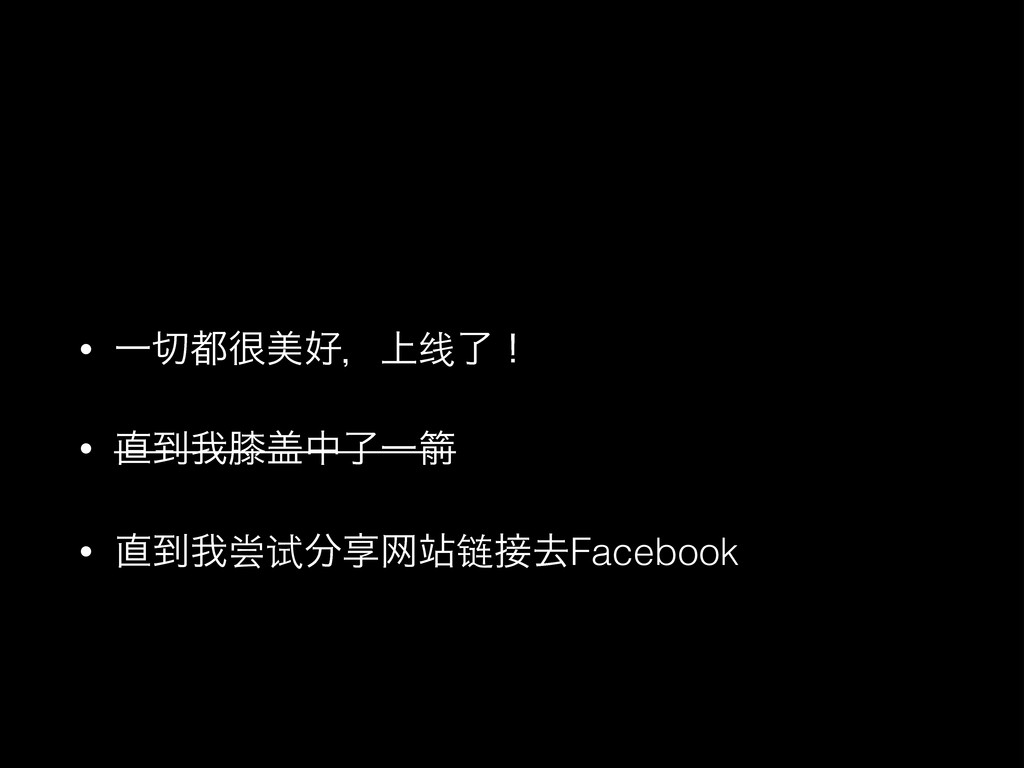 • Ұඒɼ্线ྃʂ • ౸զකᚪதྃҰἦ • ౸զ尝试ڗ᠓链ڈFacebook