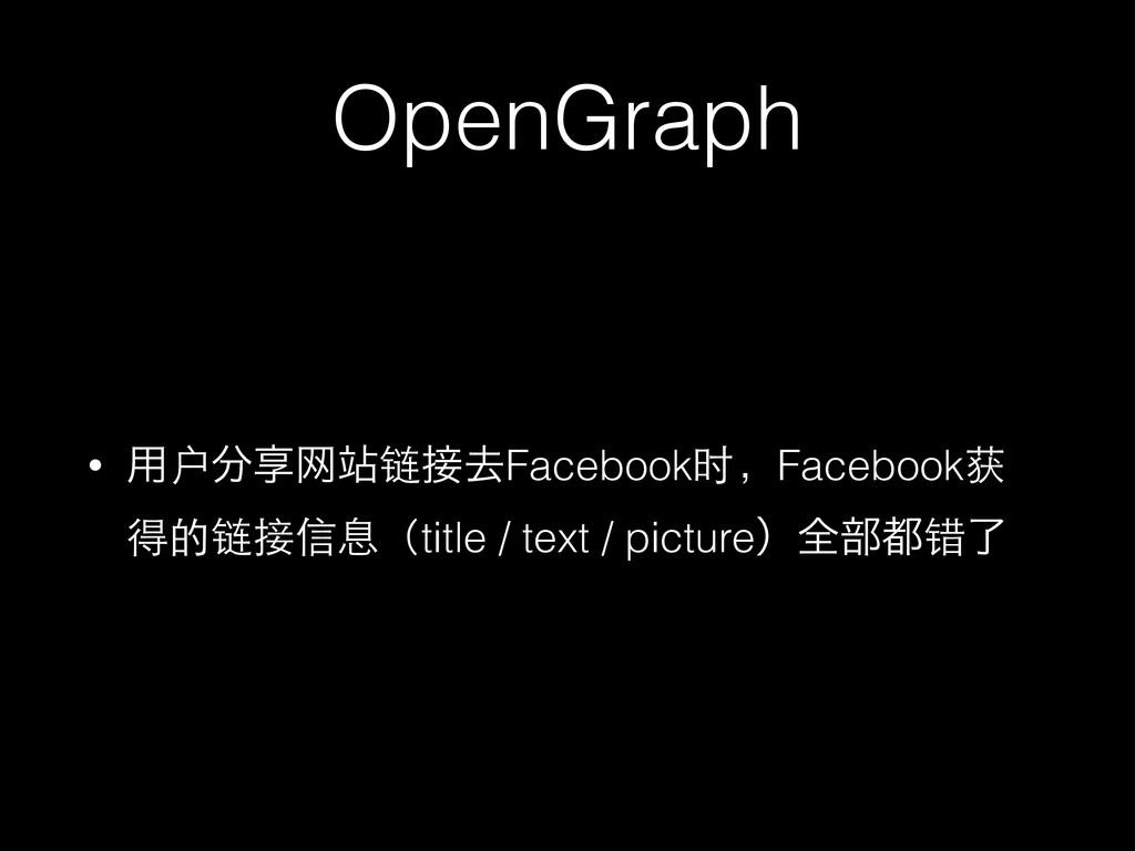 OpenGraph • ༻户ڗ᠓链ڈFacebook时,Facebook获 得的链接信息...