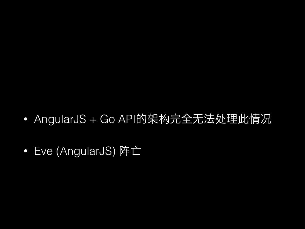 • AngularJS + Go APIతՍ构શᏠ๏处ཧࠑႎ • Eve (Angular...