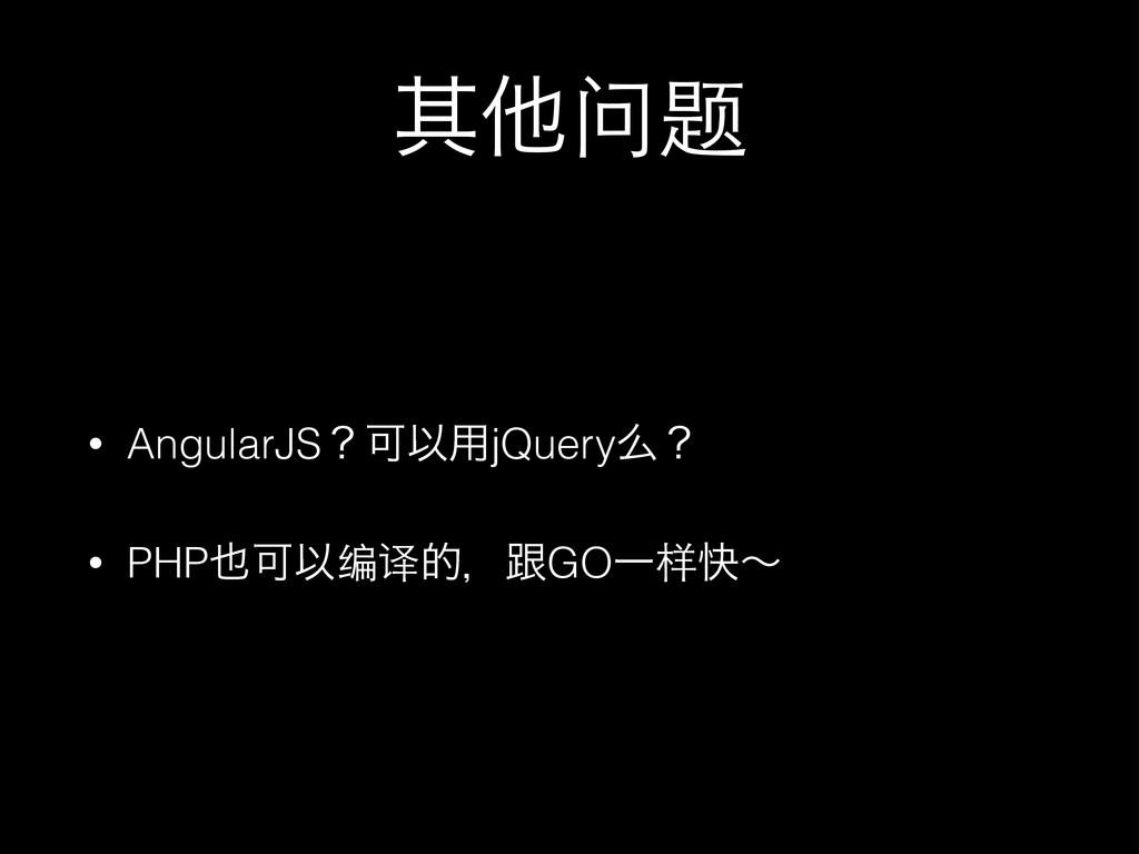 ଖଞ问题 • AngularJSʁՄҎ༻jQuery㜮ʁ • PHPՄҎ编译తɼ᪑GOҰ样շʙ