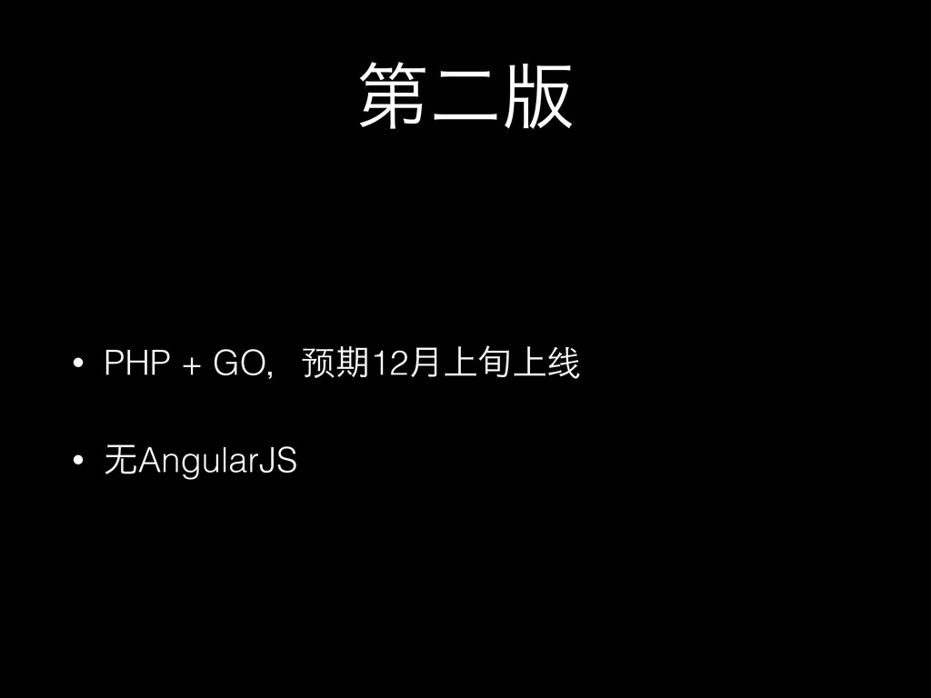 ୈೋ൛ • PHP + GOɼ预ظ12্݄०্线 • ᏠAngularJS