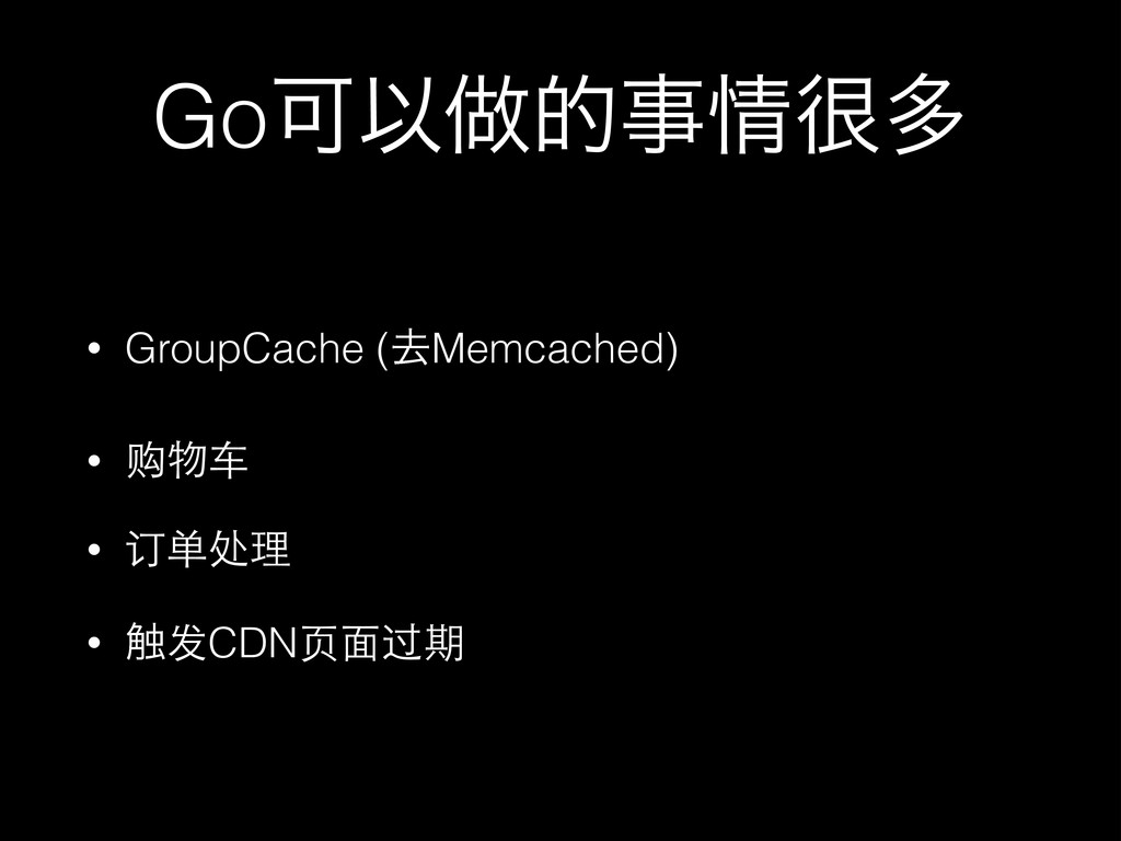 GoՄҎ၏తଟ • GroupCache (ڈMemcached) • 购物⻋车 • 订...