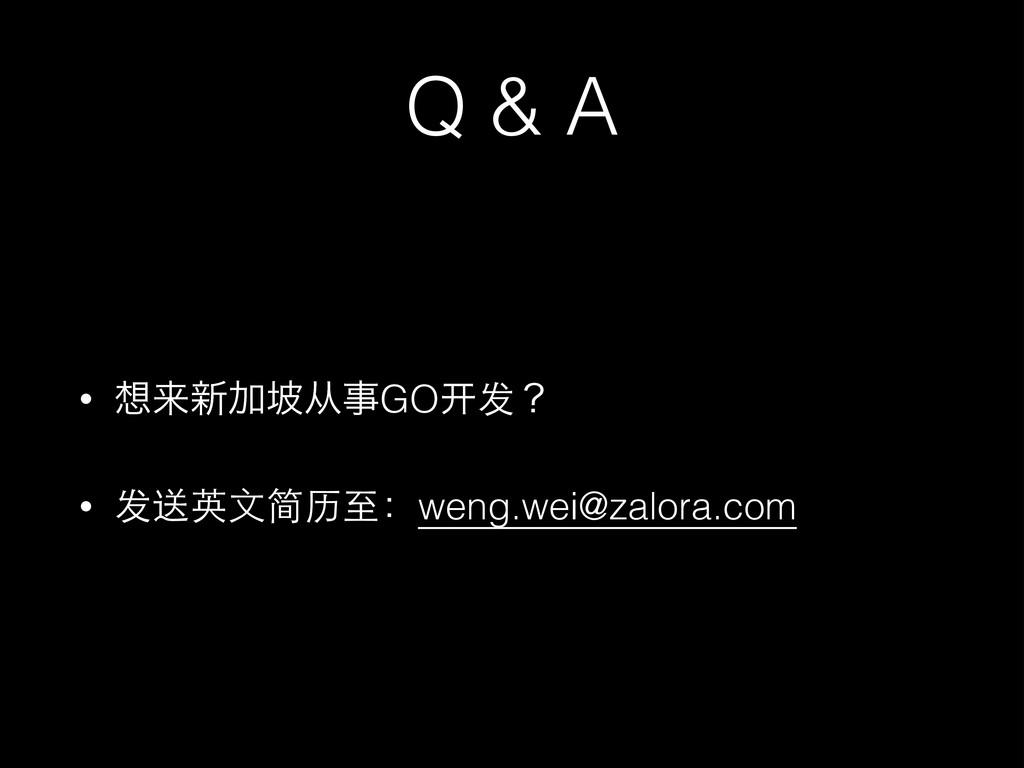 Q & A • དྷ৽ՃᆄဓGO䇖发ʁ • 发送英⽂文简历⾄至:weng.wei@zalor...