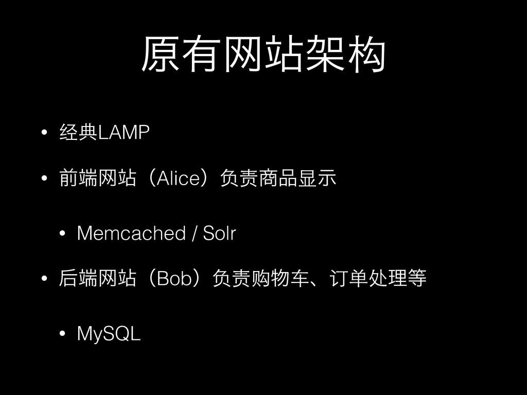 ݪ༗᠓Ս构 • 经典LAMP • લ᠓ʢAliceʣ负责显ࣔ • Memcached...