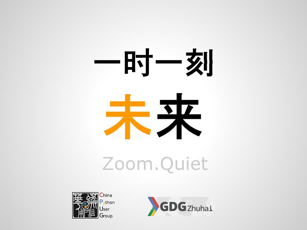 一时一刻 未来 Zoom.Quiet