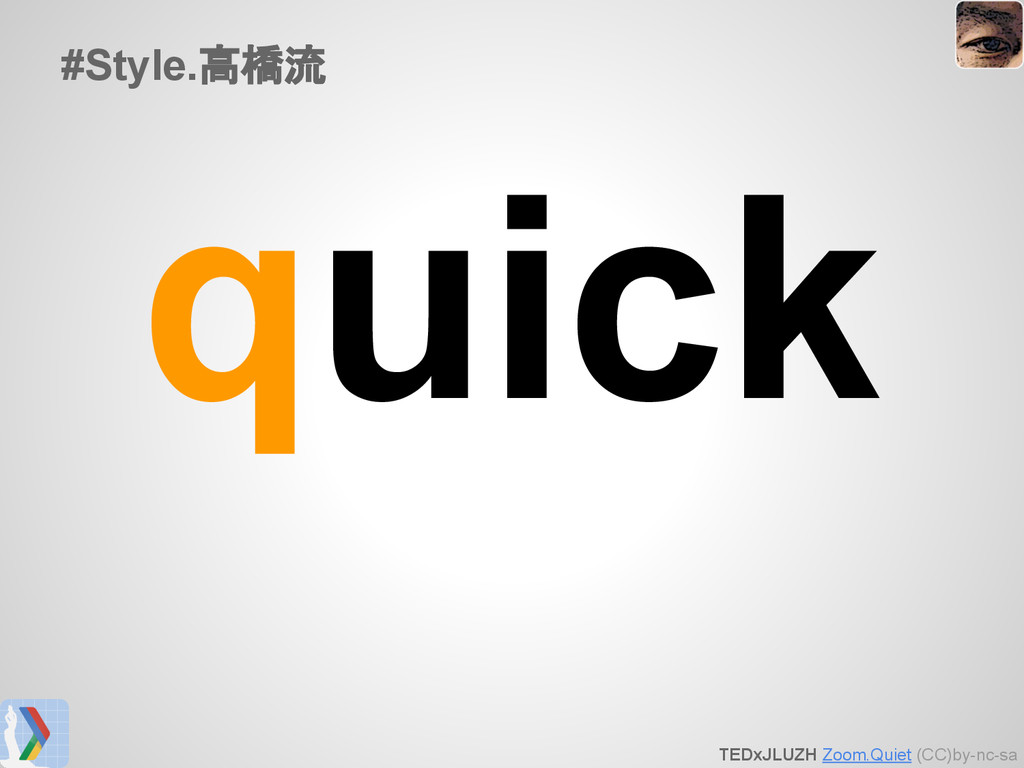 TEDxJLUZH Zoom.Quiet (CC)by-nc-sa #Style.高橋流 qu...