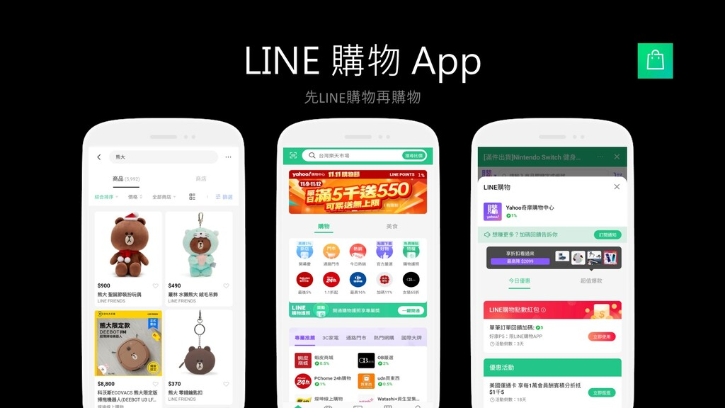 LINE 購物 App 先LINE購物再購物