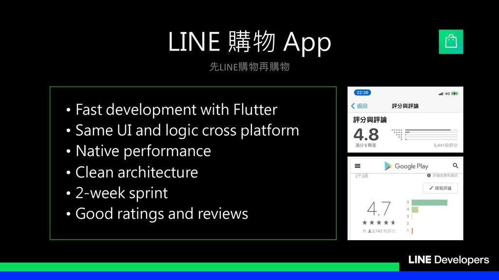 LINE 購物 App 先LINE購物再購物 • Fast development with ...