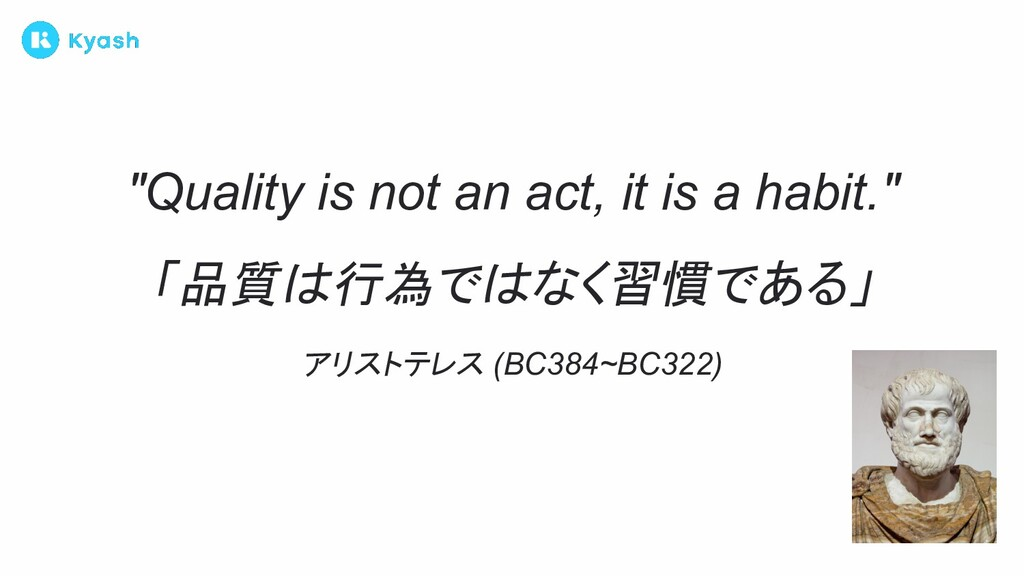 """""""Quality is not an act, it is a habit."""" 「品質は行為で..."""
