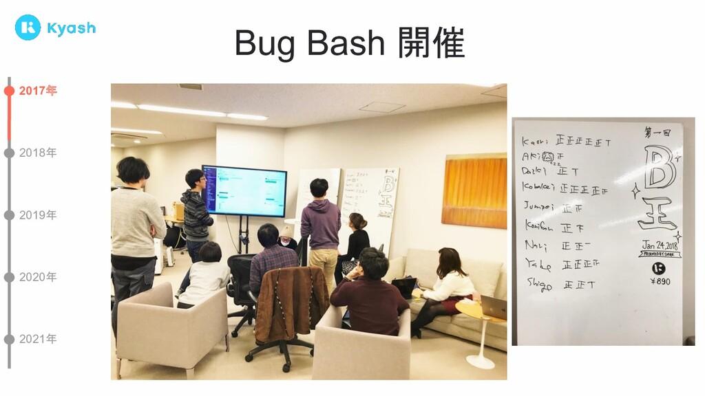 Bug Bash 開催 2017年 2018年 2019年 2020年 2021年