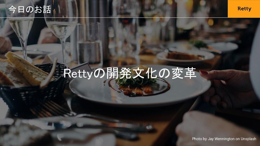 今日のお話 Rettyの開発文化の変革 Photo by Jay Wennington o...