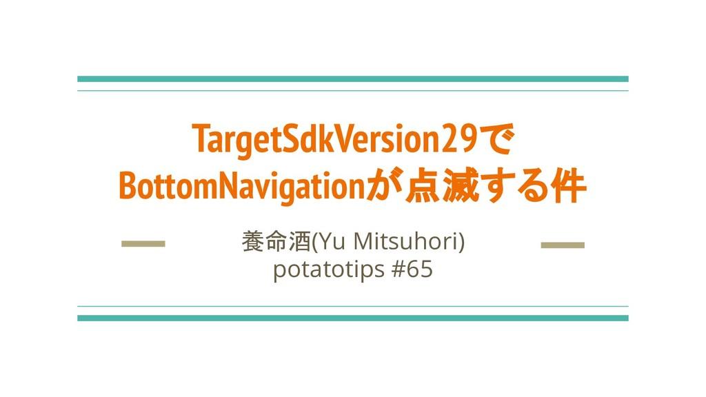 TargetSdkVersion29で BottomNavigationが点滅する件 養命酒(...