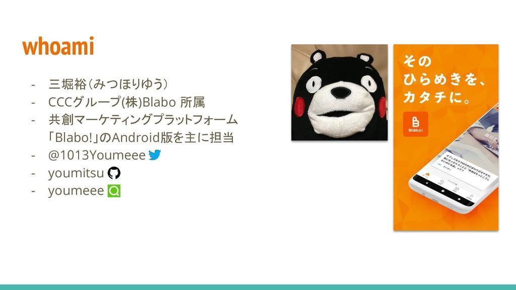 whoami - 三堀裕(みつほりゆう) - CCCグループ(株)Blabo 所属 - 共創マ...