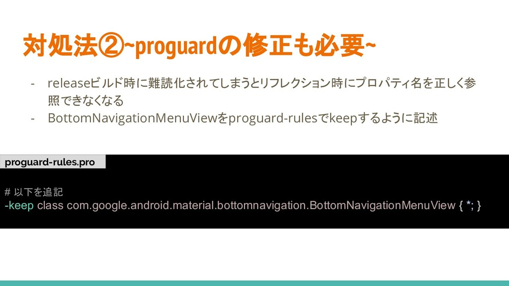 対処法②~proguardの修正も必要~ - releaseビルド時に難読化されてしまうとリフ...