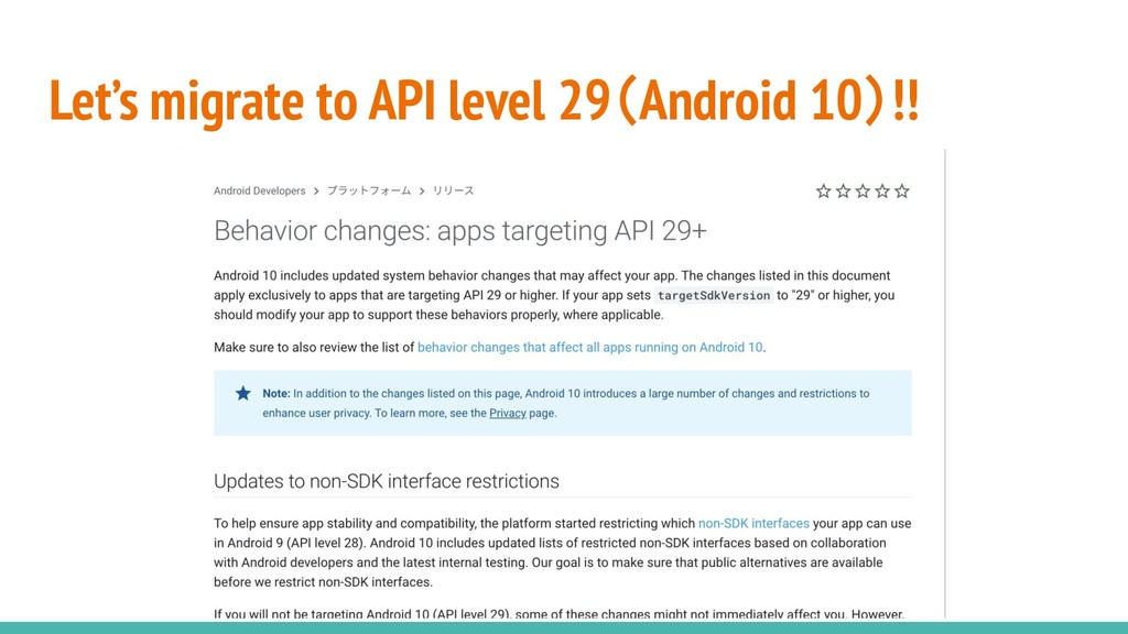 Let's migrate to API level 29(Android 10)!!