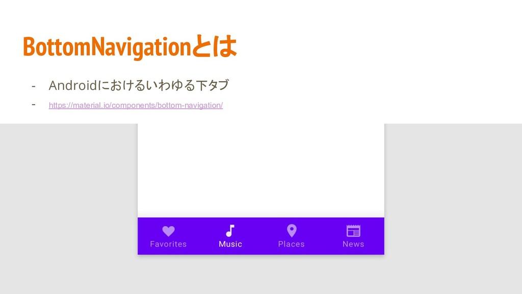 BottomNavigationとは - Androidにおけるいわゆる下タブ - https...