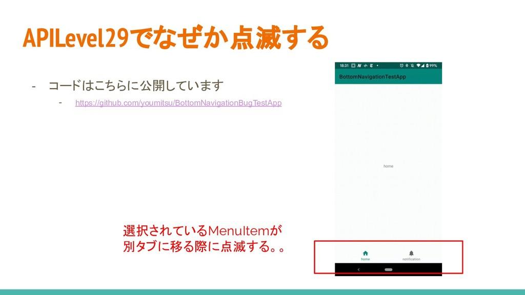 - コードはこちらに公開しています - https://github.com/youmitsu...