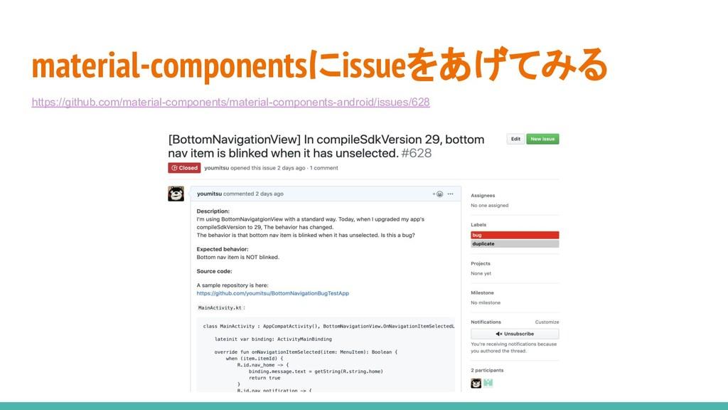 material-componentsにissueをあげてみる https://github....