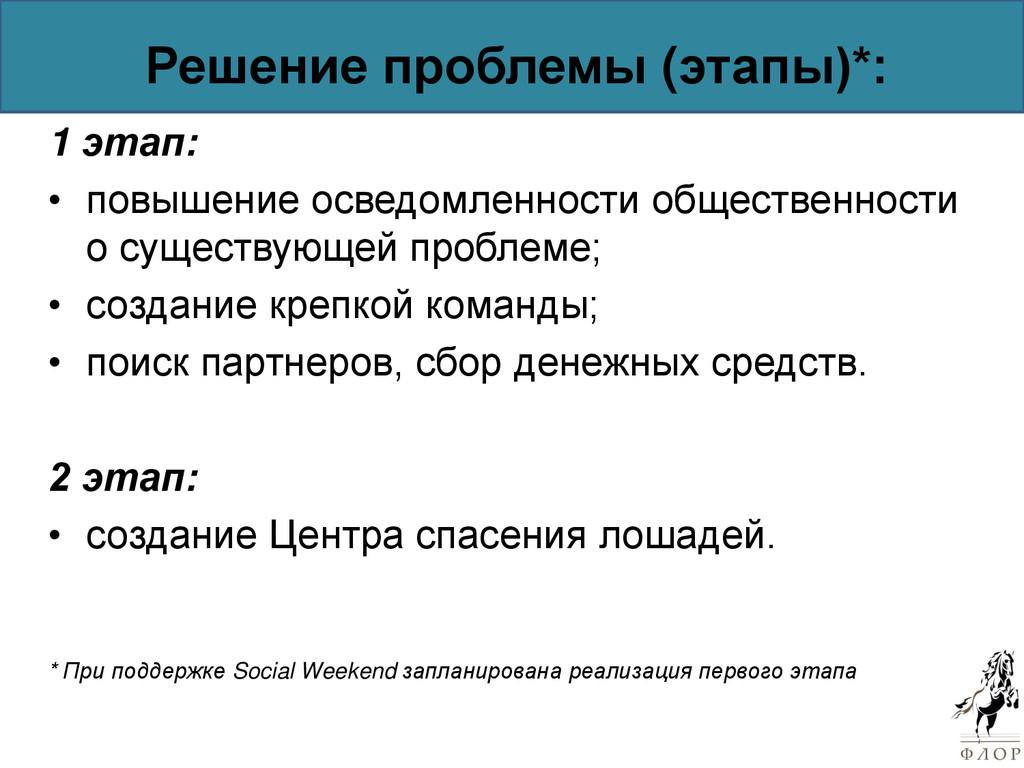 Решение проблемы (этапы)*: 1 этап: • повышение ...